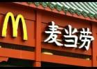 McDonald's appuie sur l'accélérateur en Chine  - Mc Do épouse la Chine