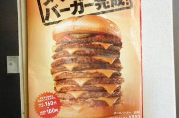 Le Tower Chesse Burger
