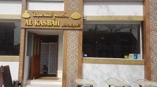 Al Kasbah - la façade
